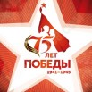 75-лет-Победы1.jpg